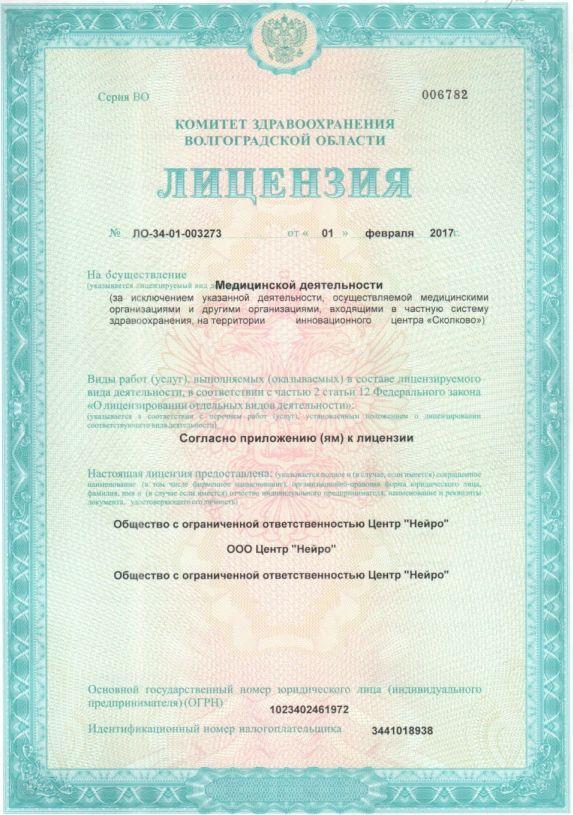 """Центр """"НЕЙРО"""" #0"""