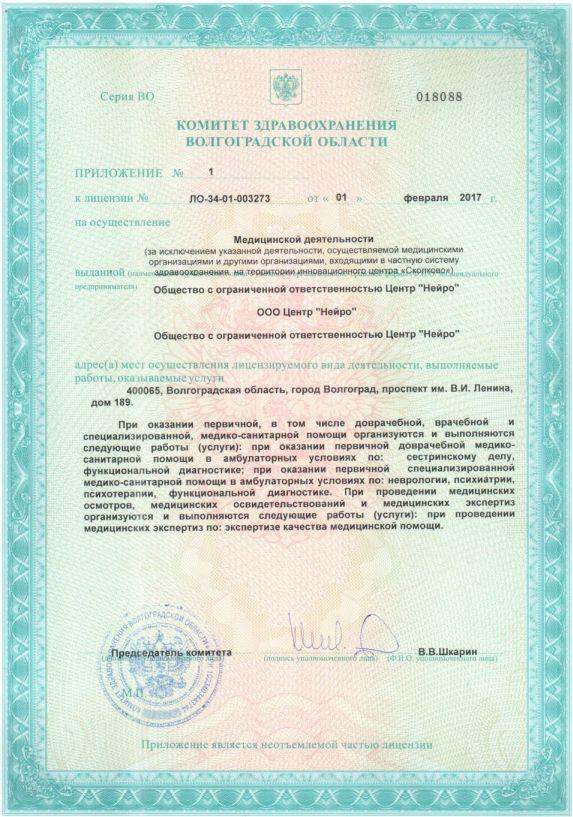 """Центр """"НЕЙРО"""" #2"""